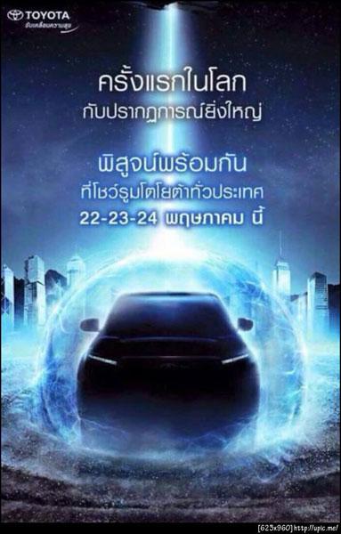 Hình ảnh úp mở do hãng Toyota tung ra tại Thái Lan cho thấy Hilux 2016 sẽ được trang bị dải đèn LED chiếu sáng ban ngày.