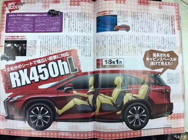 Rộ tin đồn Lexus RX 7 chỗ sẽ ra mắt vào tháng 1/2018 - Ảnh 1.