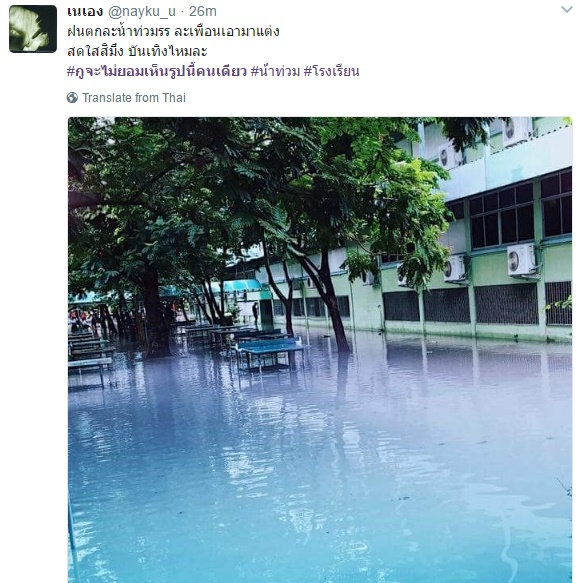 Chán cảnh ngập lụt dầm dề ở Bangkok, dân mạng hô biến con đường nước đen ngòm thành dòng biển xanh ngắt - Ảnh 3.