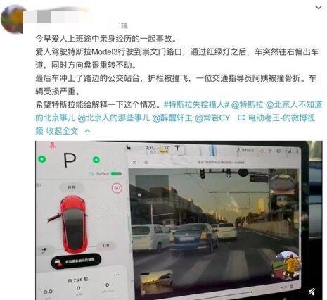 Tesla Model 3 mất lái đâm vào trạm xe buýt ở Bắc Kinh? Tài xế giải thích: Tay lái quá nặng, không thể bẻ lái - Ảnh 2.