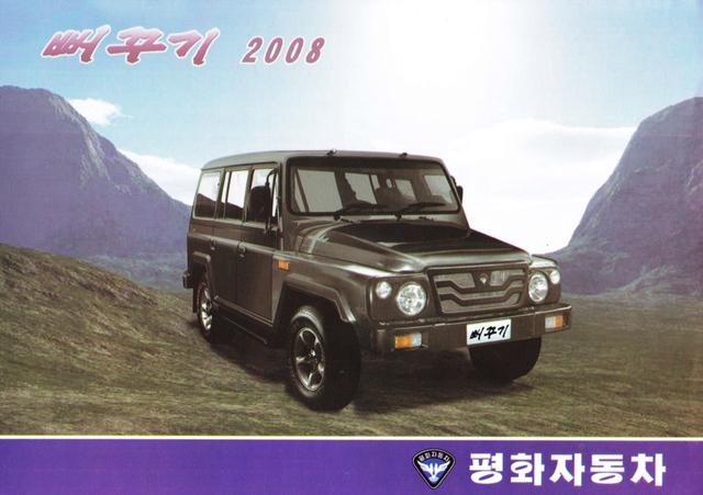 Một mẫu SUV của hãng Pyeonghwa trông như đồ cổ.