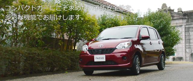 Thực chất, đây là mẫu xe do nhãn hiệu con Daihatsu của Toyota phát triển. Do đó, Toyota Passo còn có một người anh em sinh đôi mang tên Daihatsu Boon.