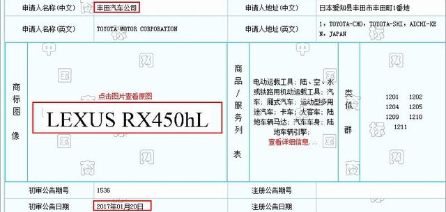 Rộ tin đồn Lexus RX 7 chỗ sẽ ra mắt vào tháng 1/2018 - Ảnh 2.