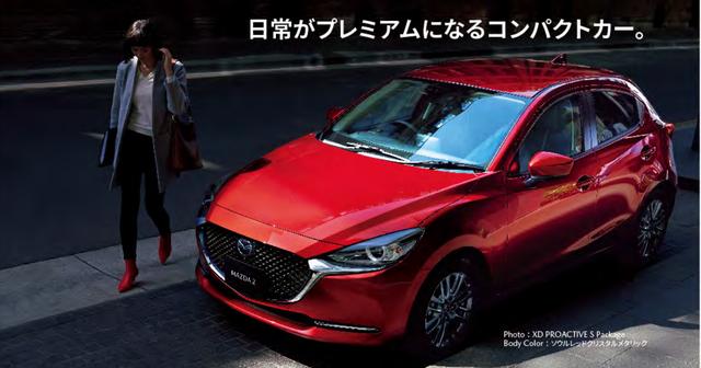 Mazda2 mới bất ngờ lộ diện: Hao hao Mazda3, mũi xe lại giống Mazda6 - Ảnh 1.