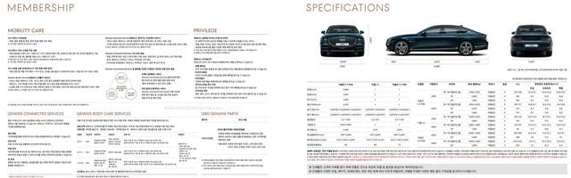Genesis G80 khoe trọn bộ catalog: Toàn tiếng Hàn khó hiểu nhưng xem đã mắt - Ảnh 13.