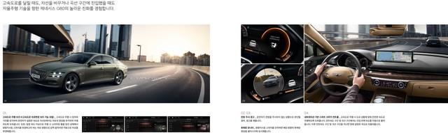 Genesis G80 khoe trọn bộ catalog: Toàn tiếng Hàn khó hiểu nhưng xem đã mắt - Ảnh 19.