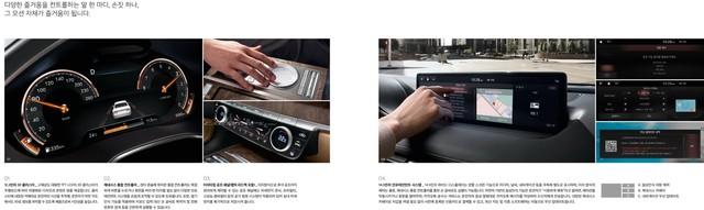 Genesis G80 khoe trọn bộ catalog: Toàn tiếng Hàn khó hiểu nhưng xem đã mắt - Ảnh 22.