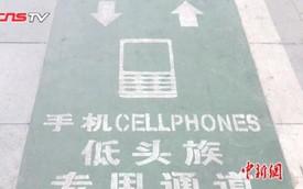 Những người luôn cắm mặt vào điện thoại nên có một làn đường riêng như thế này